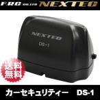 FRC NEXTEC ドライブレコーダー専用 カーセキュリティ DS-1  送料無料