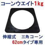 縮式三角コーン62cm専用コーンウエイト 三角コーン用重り ミズケイ