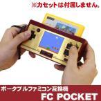 あすつく対応 ポータブル 液晶モニター搭載 FC互換機 ファミコン互換機  FC POCKET(エフシーポケット) CC-FCPK-FC