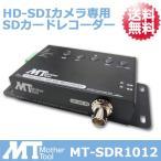 マザーツール FullHD フルハイビジョン HD-SDIカメラ専用  防犯カメラ 監視カメラ SDカードレコーダー MT-SDR1012