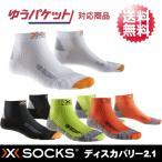 X-SOCKS RUN(エックスソックス ラン) XSOCKS ランニング ディスカバリー2.1 ホワイト X1000130 、ブラック X1000131