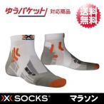 ショッピングマラソン 【X-SOCKS RUN(エックスソックス ラン)】 マラソン ホワイト「X0203850」