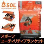 エスオーエル(SOL) スポーツユーティリティブランケット Sport Utility Blanket シュラフカバー・インナーシーツ 登山・アウトドア・非常 防災グッズ