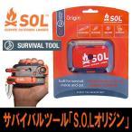 エスオーエル(SOL) サバイバルキット S.O.Lオリジン Origin 登山・アウトドア・非常 防災