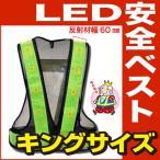 LED安全ベスト キングサイズ(ベスト:紺/反射帯:黄) 反射帯60mmタイプ反射ベスト 夜行ベスト 安全チョッキ ミズケイ 5916515