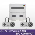 SFC互換機 スーパーファミコン互換機 スーファミ互換機「SFC COMPACT (エスエフシー コンパクト)」CC-SFCG-GY