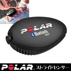POLAR(ポラール) Bluetooth Smart ストライドセンサー 91053151  → 91053153国内正規品