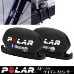 POLAR(ポラール) スピード・ケイデンスセンサー Bluetooth Smartセット(スピード・ケイデンスセンサーセットBLE )91053156 国内正規品