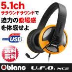 Oblanc(オブラン) USB接続 5.1ch サラウンドサウンド ゲーミング 用 ヘッドセット ヘッドホン ヘッドフォン UFO NC2-4-YR-TW イエロー 送料無料