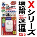 増設用 送信機 スポット人感センサー X55 リーベックス Xシリーズ