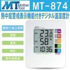 ショッピング熱中症 熱中症対策グッズ 熱中症対計 熱中症 温度計「MT-874」マザーツール【送料無料】