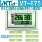 ショッピング熱中症 【MT-875】熱中症対策グッズ 熱中症対計 熱中症 熱中症計付き温湿度計 マザーツール