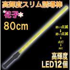 誘導灯 誘導棒 パトロール 安全パトロール 作業用品 誘導棒 花子 80cmタイプ (黄色LED発光)  2010016