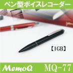 ペン型ボイスレコーダー 「MQ-77」 (1GB)ベセトジャパン