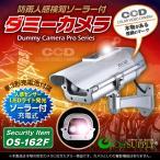 人感センサー 明暗センサー ソーラーバッテリー付 防雨型 ダミーカメラ  OS-162F