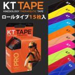 KT TAPE PRO (KTテープ プロ)  KTテープ ロールタイプ(15枚入り) Z-KT-A017 フィジオ