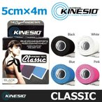 【KINESIO(キネシオ)】キネシオテーピング 5cm×4mロール状テーピング「TEX CLASSIC」