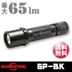SUREFIRE(シュアファイア/シュアファイヤー) 65ルーメン XENON LAMP LEDフラッシュライト ハンディライト ハンドライト キセノンバルブライト  6P-BK