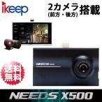 ショッピングドライブレコーダー NEEDS 前方・後方2カメラ 液晶モニター搭載 ドライブレコーダー X500  IKEEP