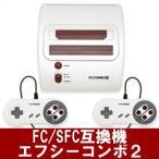 国内正規品  コロンバスサークル FC/SFC互換機  エフシーコンボ2 ( CC-SFC2-WT )   ファミコン スーパーファミコン