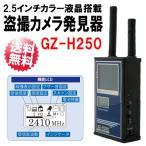 アナログ無線カメラ発見器「GZ-H250」