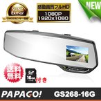 【PAPAGO!(パパゴ)】SONY製センサー搭載のルームミラー型フルHD高画質 ドライブレコーダー「GoSafe 268」【送料無料】