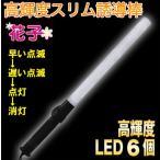 誘導灯 花子 54cm 高輝度 白色LED使用!白色 誘導灯 誘導棒 2010007