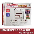 送料無料 HDMI出力搭載 ファミコン互換機  FC COMPACT HDMI(エフシーコンパクト HDMI)  CC-FCFCH-GR コロンバスサークル
