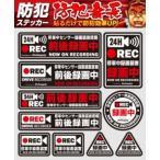 メール便OK 防犯カメラやダミーカメラの効果UPに防犯シール セキュリティステッカー 停車中センサー録画装置搭載  (OS-402)