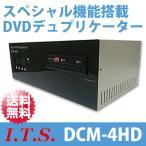 ショッピングDVD 【DCM-4HD】スペシャル機能搭載 スーパーDVDデュプリケーター「DCM-3DX2(DCM-3DX)の後継機種」【送料無料】