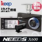ショッピングドライブレコーダー NEEDS 前方・後方2カメラ 液晶モニター搭載 高品質ドライブレコーダー X600  IKEEP