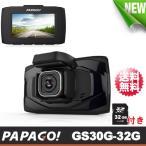 PAPAGO!(パパゴ) フルHD 1080P GPS内蔵 オールインワンドライブレコーダーGoSafe 30G GS30G-32G【次回4月末入荷予定分予約】
