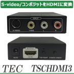 【送料無料】テック S-video/コンポジットのアナログ映像端子をHDMIに変換 アップスキャンコンバーター「TSCHDMI3」