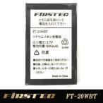 腕時計型トランシーバーFT-20W用バッテリーパック 充電池 FT-20WBT