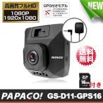 ショッピングドライブレコーダー PAPAGO!(パパゴ) マットブラック塗装 300万画素CMOSセンサー搭載 ドライブレコーダー GPSアンテナ セットモデル「GoSafe D11GPS」GS-D11-GPS16