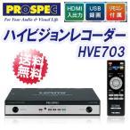 HDMI入出力・USB録画機能搭載ハイビジョンレコーダー「HVE703」プロスペック【送料無料】