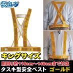ミズケイ タスキ型安全ベストキングサイズ ゴールド 5920020