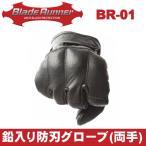 ブレードランナー BLADE RUNNER ケブラーグローブ 鉛入り 防刃グローブ BR-01 BR-G