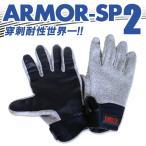 防刃 穿刺グローブ 耐切創 防刃手袋 アーマースペシャル2 (ARMOR-SP2)