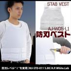 圧延ステンレスパネル仕様 軽量  防刃ベスト 耐刃ベスト AJ-W05 AJ-W05-L1