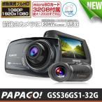 ショッピングドライブレコーダー PAPAGO(パパゴ) 前方・後方2カメラ搭載 GPS内蔵 オールインワン ドライブレコーダー GoSafe S36GS1 GSS36GS1-32G