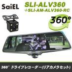 ショッピングドライブレコーダー SaiEL 360°カメラ搭載ミラー型ドライブレコーダー SLI-ALV360 +リアカメラ SLI-AM-ALV360-RC セット