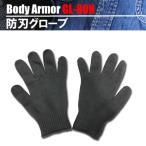 防刃・耐刃 耐切創 手袋 ケブラー グローブ GL-80N フリーサイズ
