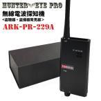 盗聴器 発見器 プロ仕様 専門機器 感度調節ダイヤル搭載 ワイヤレス電波検知器 RF マルチディテクター ARK-PR-229A