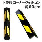 反射素材 トラ柄 虎模様 コーナーガード コーナークッション 安全帯 角型0.6M 60cm