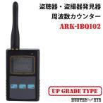 盗聴器 盗撮カメラ 無線電波 発見 電波強度測定機能搭載  高感度 高性能 周波数カウンター グレードアップモデル ARK-IBQ-102