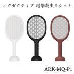 デザイナーズ 充電式 電気 蚊 ハエ たたき  エグゼクティブ 2WAY 電撃殺虫ラケット ARK-MQ-P1