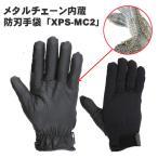 スペクトラガード 補強 防刃・穿刺対応 耐切創 最強クラス メタルチェーン手袋MC2  XPS-MC2