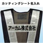ミズケイ安全ベスト名入れ(カッティングシート)1枚1箇所当たり400円(※5着分より発注可能です。)