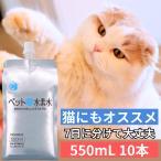 水素水 ペット 犬 猫 水 550ml 10本セ�